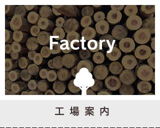 Factory 工場案内