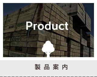 Product 製品案内